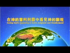 "[Almighty God] Almighty God's Utterance ""Seeing God's Appearing in God's..."