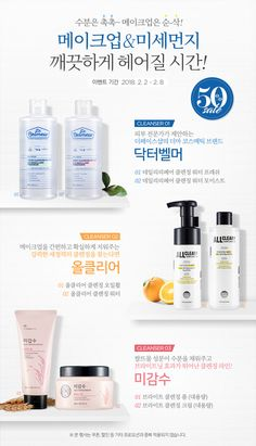 더페이스샵 Design Poster, Ad Design, Layout Design, Branding Design, Event Banner, Cosmetic Design, Homepage Design, The Face Shop, Promotional Design