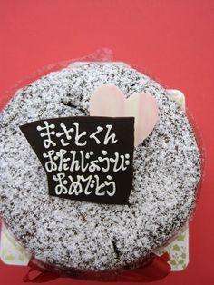 Happy Birthday to まさと くん♪ 5さい おめでとうございます。(10月20日にご注文いただきました)ケーキはクラシックショコラ