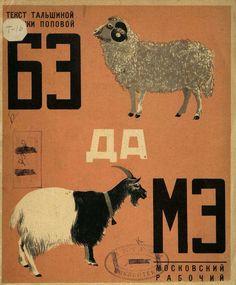 1920s (?).