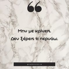 Special Words, Greek Quotes, Slogan, Life Is Good, Me Quotes, Depression, Inspiration, Biblical Inspiration, Ego Quotes