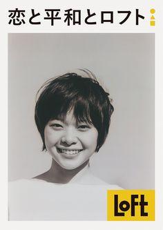 ロフト/企業広告 「恋と平和とロフト」店頭ポスター