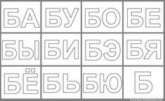 Слоги-буква-Б.jpg (1215×749)