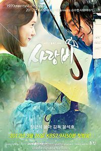 Love Rain: depicts a 1970's pure love and a love from the present day at the same time. It shows how the children of a previous ill-fated couple, who met in the 1970s, managed to meet and fall in love. Seo In Ha and Kim Yoon Hee, met and fell in love with each other during college in the 1970s but unfortunately their love was fated to never be. Now in the present 21st century Korea, Seo In Ha's son, Seo Joon meets and falls in love with the daughter of Kim Yoon Hee, Jung Ha Na.