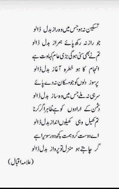 Iqbal Poetry, Urdu Poetry, Nice Poetry, Allama Iqbal, Book Markers, Urdu Words, Word 3, Deep Words, Mysore