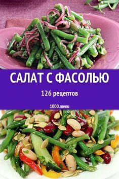 Low Carb Recipes, Cooking Recipes, Salad Recipes, Dessert Recipes, Green Beans, Food And Drink, Menu, Snacks, Vegetables