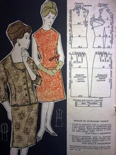 Retro Pattern, Vintage Sewing Patterns, Doll Patterns, Vintage Diy, Vintage Images, Patron Vintage, Make Your Own Clothes, Pattern Drafting, Office Outfits