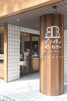 パン屋・ベーカリーショップの店舗改装・店舗付き住宅