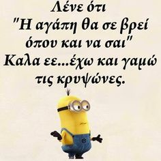 Find images and videos about love, quotes and greek quotes on We Heart It - the app to get lost in what you love. Funny Greek Quotes, Greek Memes, Stupid Funny Memes, Funny Texts, Funny Stuff, Clever Quotes, Smiles And Laughs, One Liner, Love Yourself Quotes