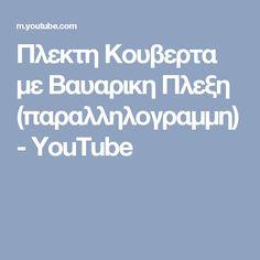 Πλεκτη Κουβερτα με Βαυαρικη Πλεξη (παραλληλογραμμη) - YouTube