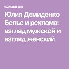 Юлия Демиденко  Белье и реклама: взгляд мужской и взгляд женский