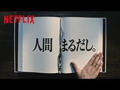 (7) 「人間まるだし。」 ※音声ONでご覧ください - YouTube La Red, Video Advertising, Inspirational Videos, Tv Commercials, Netflix, Japan, Make It Yourself, Graphic Design, Creative