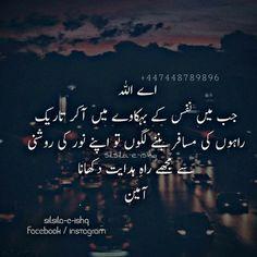 Urdu Quotes Islamic, Islamic Phrases, Islamic Inspirational Quotes, Urdu Dua, Islamic Dua, Eid Mubarak Quotes, Eid Mubarak Images, Happy Eid Mubarak, Beautiful Quran Quotes