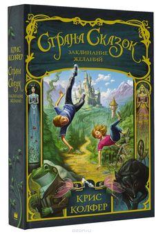 "Книга ""Страна Сказок. Заклинание желаний"" Крис Колфер - купить на OZON.ru книгу The Land of Stories #1: The Wishing Spell с быстрой доставкой по почте | 978-5-17-094575-7"