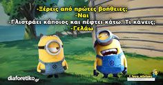 Live Love, Minions, Funny Quotes, Jokes, Lol, Greek, Fictional Characters, Funny Phrases, The Minions