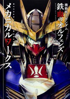 Mobile Suit Gundam Iron Blooded Orphans Mechanical Works Book: 144 pages Publisher : KADOKAWA (May Language: Japanese Arte Gundam, Gundam Art, Gundam Exia, Gundam Astray, Barbatos Lupus Rex, Gundam Head, Blood Orphans, Gundam Toys, Gundam Iron Blooded Orphans