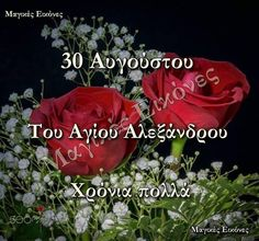 Name Day, Greek Quotes, Names, Rose, Flowers, Greece, Plants, Recipes, Greece Country