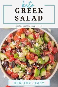 This traditional Greek Salad Recipe is super easy to make and healthy! Learn how to make the best greek salad with only a few ingredients! Add chicken to it or more dressing to your taste. This authentic recipe is delicious! Best Greek Salad, Greek Salad Recipes, Healthy Salad Recipes, Keto Recipes, Easy Greek Salad Recipe, Greek Salad Ingredients, Few Ingredients, Traditional Greek Salad, Clean Eating Salads