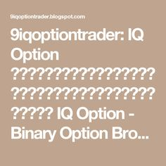 Successful IQ Option Stock Club Bloggers