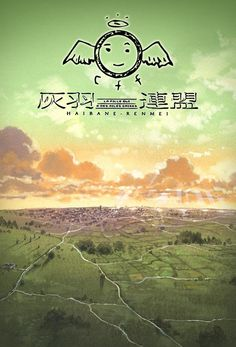 Haibane Renmei has new poster!!
