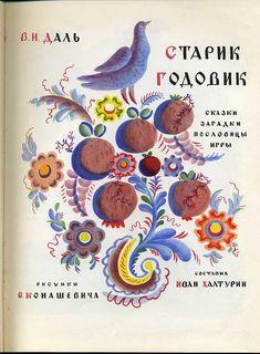 polny_shkaf: Даль, В. И. Старик-годовик. Ил. В. Конашевича. М.: Детская литература. 1970 г.