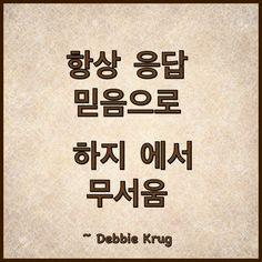 Always Respond In Faith, Not In Fear  항상 응답 믿음으로  하지 에서 무서움 #DebbieKrug  ⭐️⭐️ www.DebbieKrug.org ⭐️⭐️