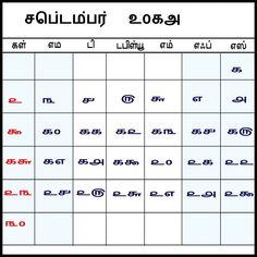 Download September 2018 Tamil Calendar Planner Tamil Calendar, Printable Blank Calendar, Free Printables, September, Holiday, Vacations, Free Printable, Holidays, Vacation