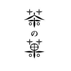茶の菓 / sweets for tea Typo Design, Word Design, Graphic Design Typography, Tea Logo, Japan Logo, Japanese Typography, Alphabet Design, Typography Inspiration, Chinese Design
