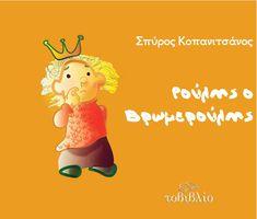 Ρούλης ο Βρωμερούλης  Σπύρος Κοπανιτσάνος Home Schooling, Audio Books, Winnie The Pooh, Disney Characters, Fictional Characters, Projects To Try, Snoopy, Play, Education