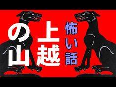 【怖い話】上越の山【朗読、怪談、百物語、洒落怖,怖い】