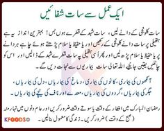 Wazifa for any disease Islamic Quotes, Islamic Prayer, Islamic Messages, Islamic Dua, Religious Quotes, Quran Pak, Islam Quran, Home Health Remedies, Noble Quran