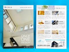 TMC様 モデルハウスパンフレット COLORS カラーズ 山口県岩国市 グラフィックデザイン 広告制作
