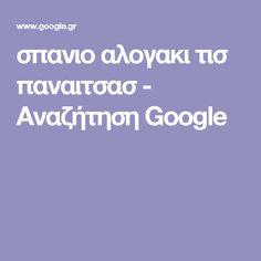 σπανιο αλογακι τισ παναιτσασ - Αναζήτηση Google
