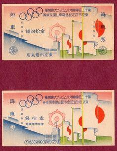 昭和12年 東京市電気局 (幻の)東京五輪開催決定記念降車券
