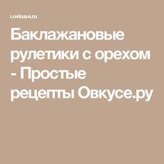 Баклажановые рулетики с орехом - Простые рецепты Овкусе.ру