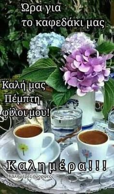 Morning Messages, Kitchen Remodel, Greece, Greece Country, Updated Kitchen, Kitchen Remodeling
