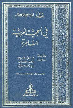 علم الدلالة عند العرب عادل فاخوري pdf