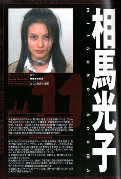 Action Movie Poster, Movie Poster Art, Emo Love, Japanese Horror, Mileena, Battle Royal, Japanese Aesthetic, Cute Anime Pics, Blackpink Jisoo