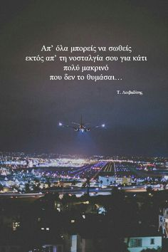 Movie Quotes, Funny Quotes, Life Quotes, Motivational Quotes, Inspirational Quotes, Tolu, Love Others, Meaning Of Life, Greek Quotes