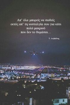 Εκτός απ'αυτό.. Movie Quotes, Funny Quotes, Life Quotes, Motivational Quotes, Inspirational Quotes, Love Others, Meaning Of Life, Greek Quotes, Its A Wonderful Life