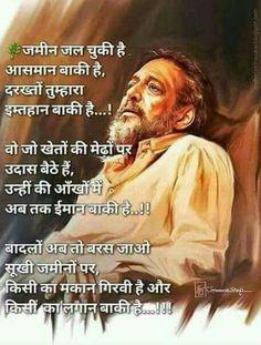 Poetry Hindi, Hindi Words, Hindi Shayari Love, Poetry Quotes, True Love Quotes, Strong Quotes, Hindi Quotes On Life, Life Quotes, Shyari Quotes