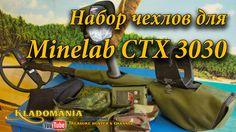 Набор чехлов для Minelab CTX 3030