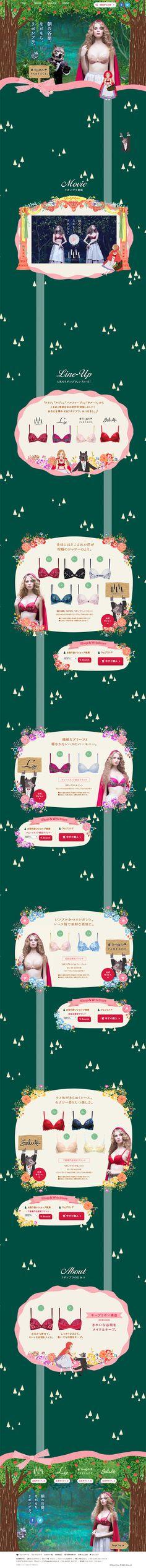 ランディングページ LP リボンブラ|ファッション|自社サイト                                                                                                                                                                                 もっと見る