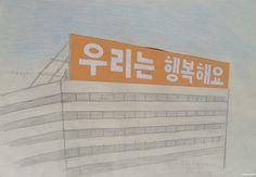 """박이소 / """"우리는 행복해요""""를 위한 드로잉 / pencil, color pencil on paper / 30x21cm / 2004"""
