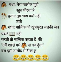 Jokes In Hindi Images, Funny Jokes In Hindi, Funny Images, Friend Jokes In Hindi, Comedy Center, Santa Banta Jokes, Latest Jokes, English Jokes, Centre