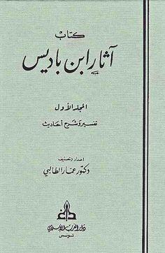 تحميل آثار بن باديس كاملة لعبدالحميد بن باديس   مكتبة المليون كتاب