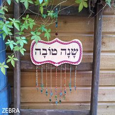 Are you looking for some pure charming Holiday sparkles that will make your home blessed? Do you want to feel holiness and re-energized with Happy Rosh Hashanah Holiday harmony and peaceful thoughts? Limited Edition. Take this magical one-of-a-kind charm home now! This genuine beautiful vintage style wooden sign will quickly revive your home with happy & positive energies. Shana Tovah ♥ Two simple Hebrew words that mean so much…You are going to fall in love with this irresistible judaica…