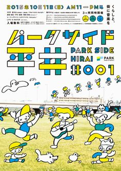 Japanese Poster: Park Side Hirai. Osawa Yudai (Aroe Inc), Fukuda Toru. 2015