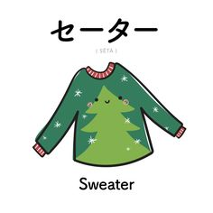 Learn Japanese, one word at a time! Cute Japanese Words, Learn Japanese Words, Japanese Funny, Japanese Phrases, Study Japanese, Japanese Drawings, Japanese Culture, Korean Phrases, Tattoo Japanese