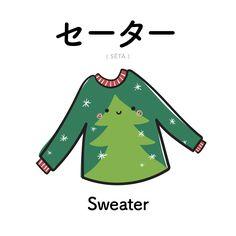 [10] セーター | sētā | sweater